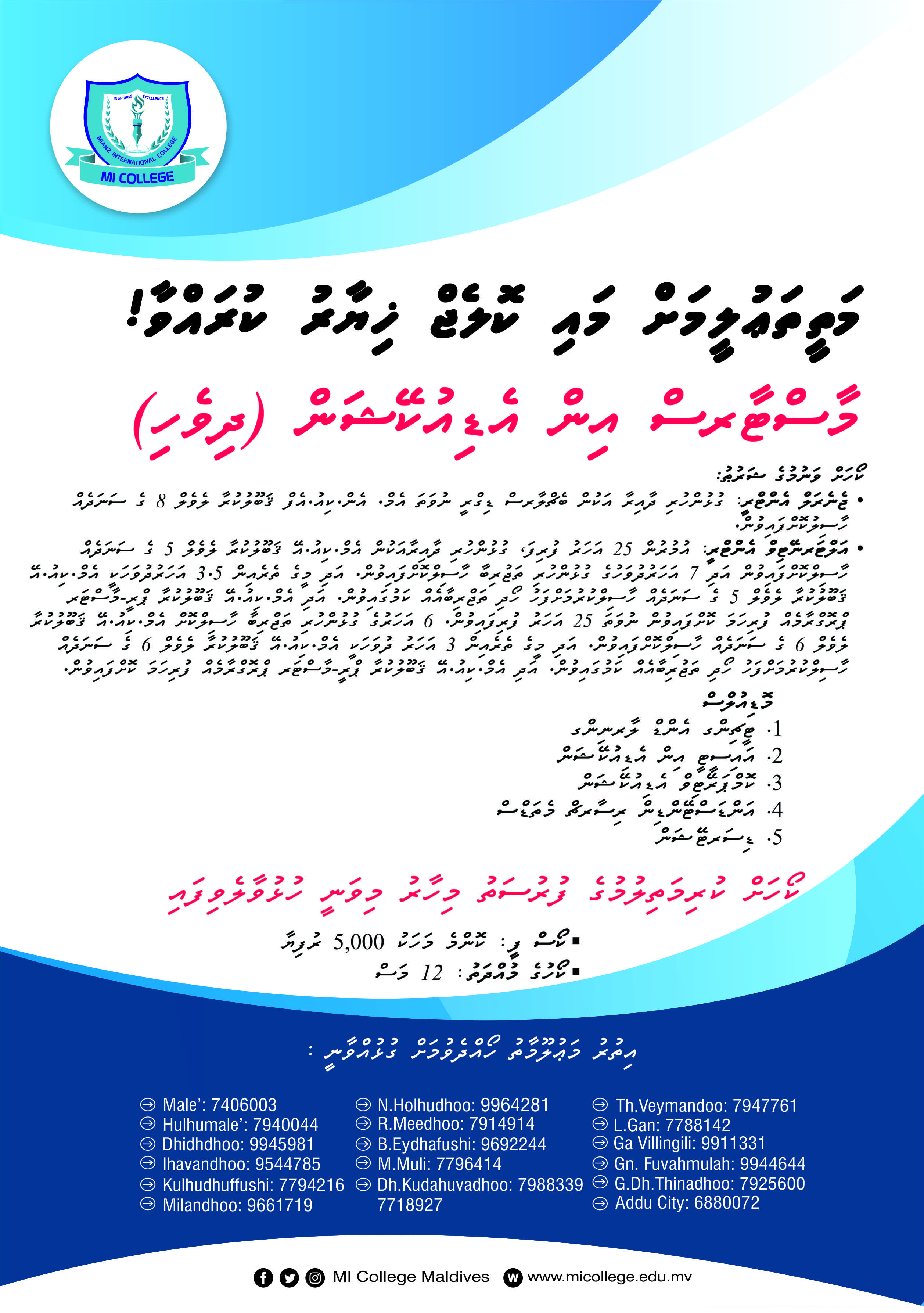 1542037823Masters in Education -Dhivehi (Divehi Written).jpg